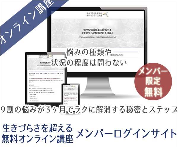 メンバーログインサイト